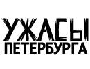 Ужасы Петербурга