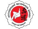 Ассоциация ветеранов дзюдо