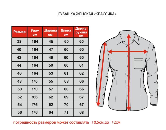 Как сделать размер рубашки меньше 570